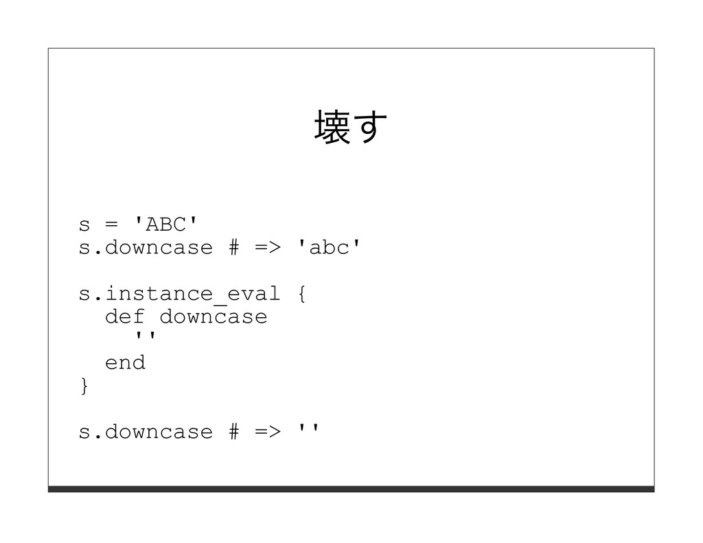 壊す s = 'ABC' s.downcase # => 'abc' s.instance_e...