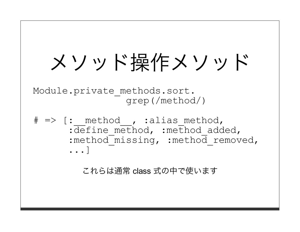 メソッド操作メソッド Module.private_methods.sort. grep(/m...