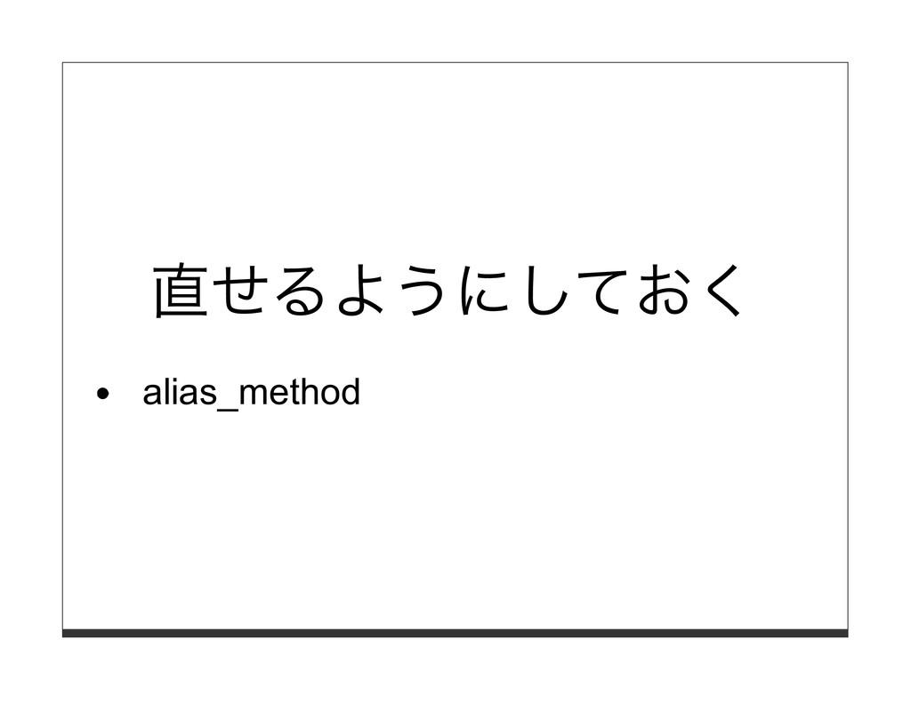 直せるようにしておく alias_method