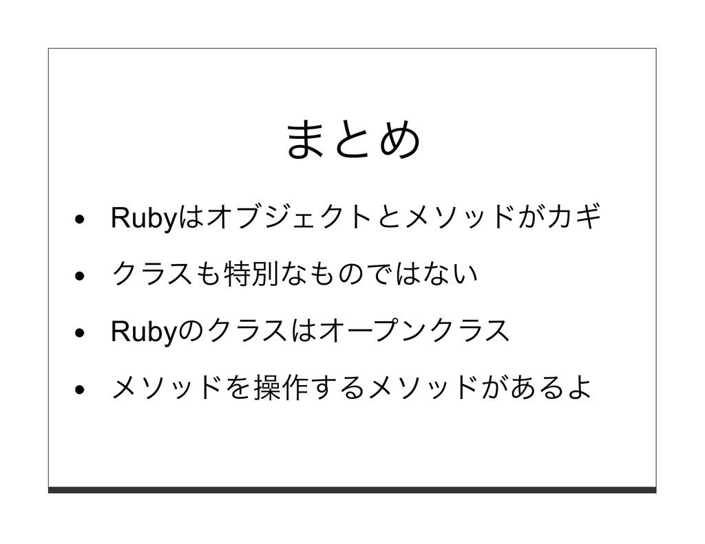 まとめ Rubyはオブジェクトとメソッドがカギ クラスも特別なものではない Rubyのクラスは...