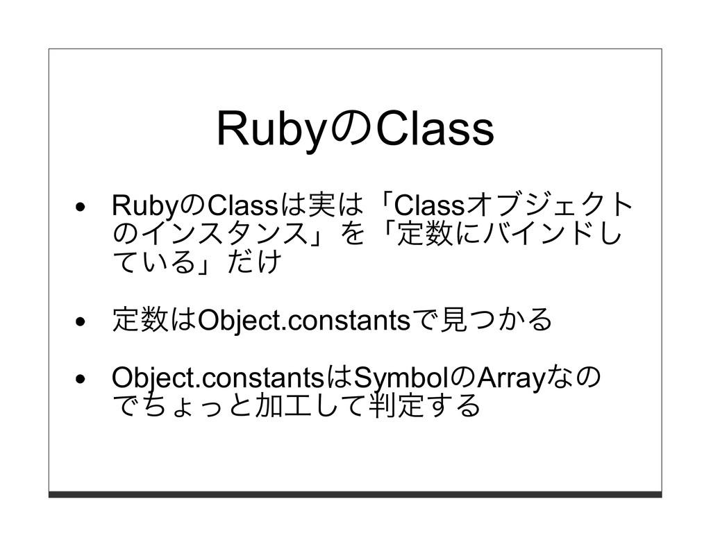 RubyのClass RubyのClassは実は「Classオブジェクト のインスタンス」を「...