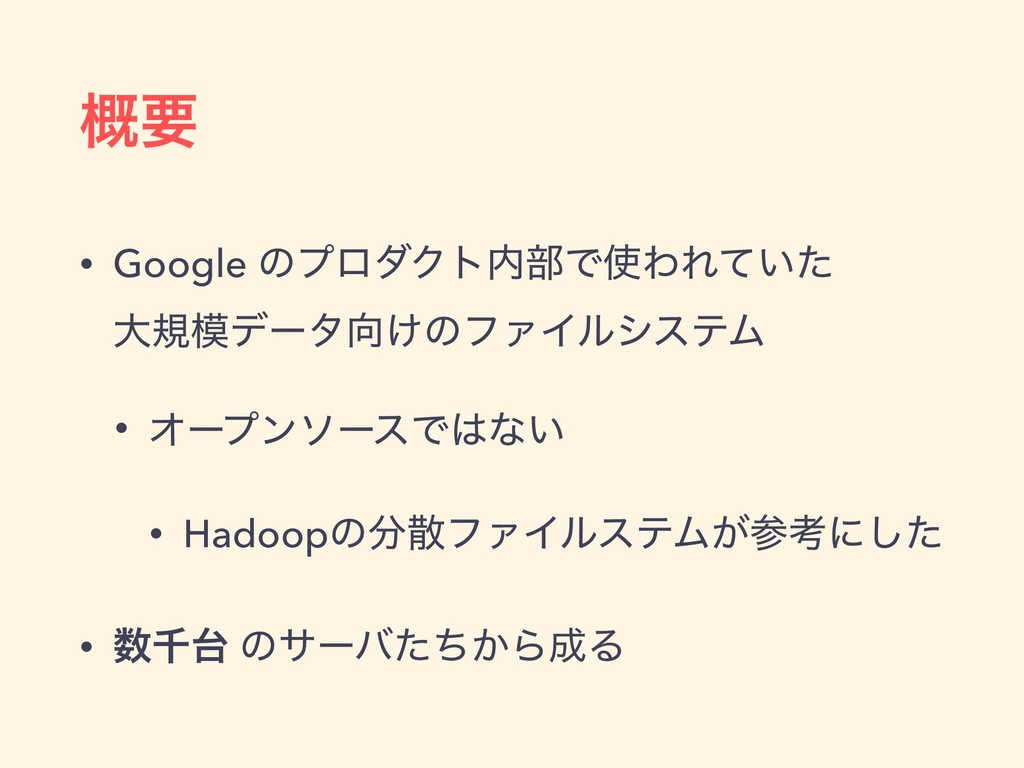 ֓ཁ • Google ͷϓϩμΫτ෦ͰΘΕ͍ͯͨ େنσʔλ͚ͷϑΝΠϧγεςϜ ...