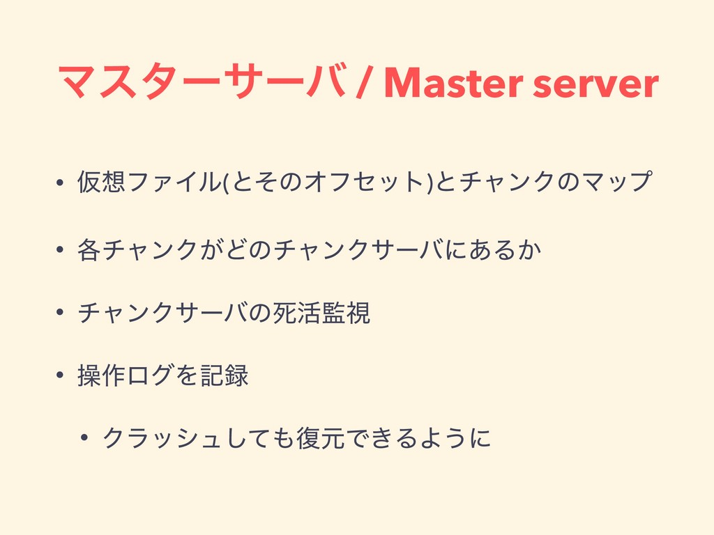 Ϛελʔαʔό / Master server • ԾϑΝΠϧ(ͱͦͷΦϑηοτ)ͱνϟϯΫ...