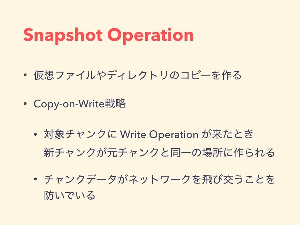 Snapshot Operation • ԾϑΝΠϧσΟϨΫτϦͷίϐʔΛ࡞Δ • Cop...