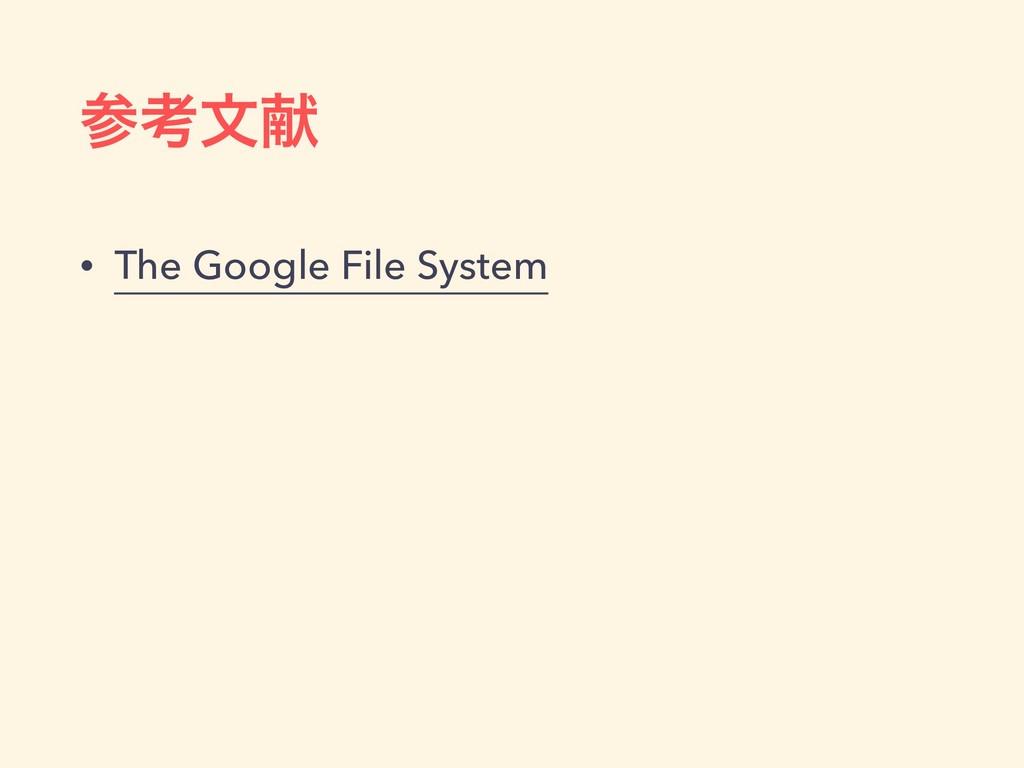 ߟจݙ • The Google File System