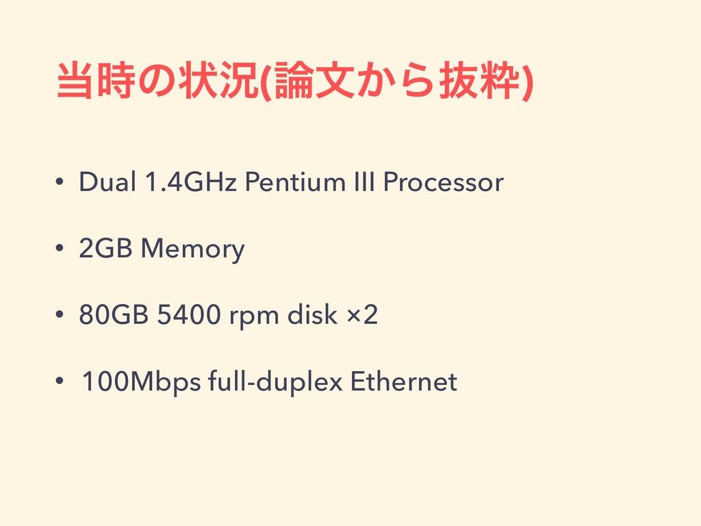 ͷঢ়گ(จ͔Βൈਮ) • Dual 1.4GHz Pentium III Process...