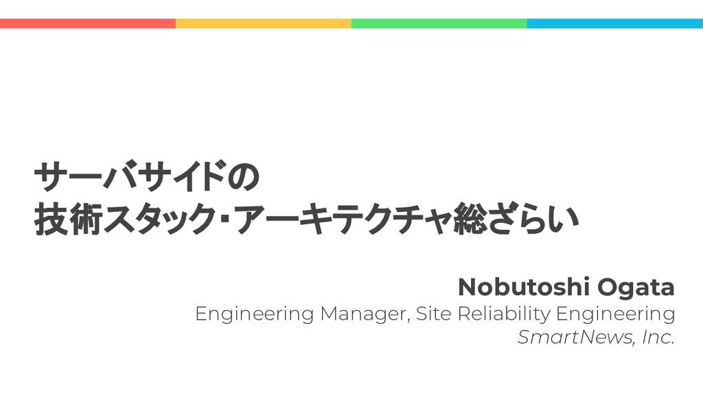 Nobutoshi Ogata Engineering Manager, Site Relia...