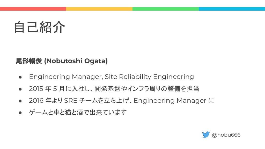 尾形暢俊 (Nobutoshi Ogata) ● Engineering Manager, S...
