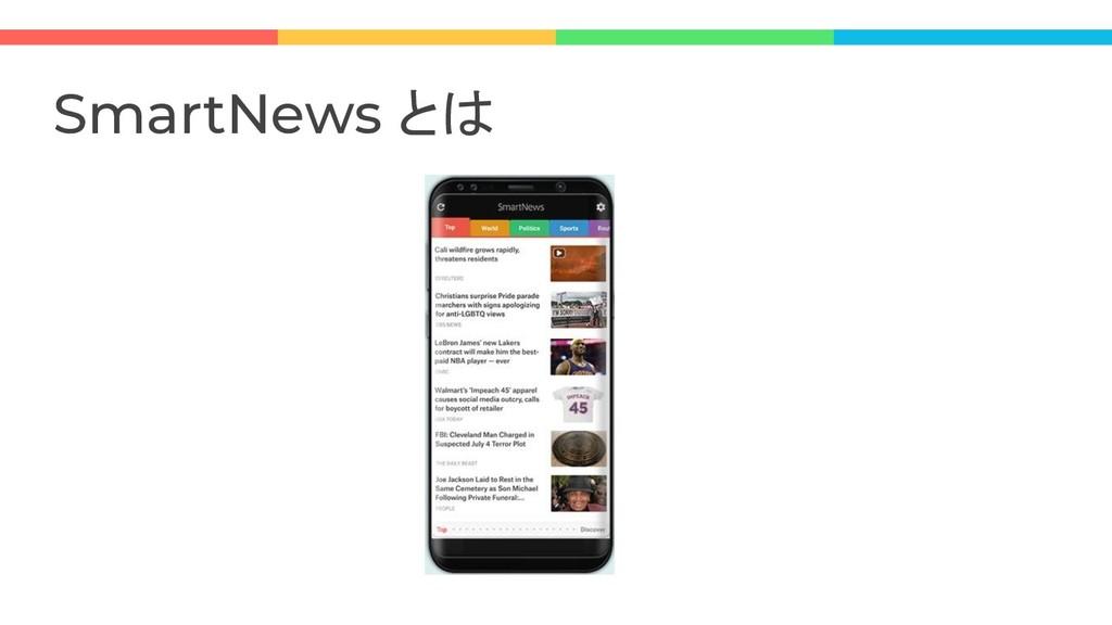 SmartNews とは