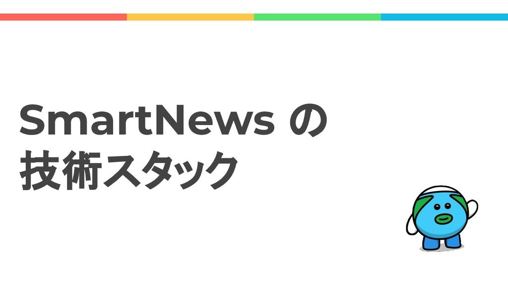 SmartNews の 技術スタック