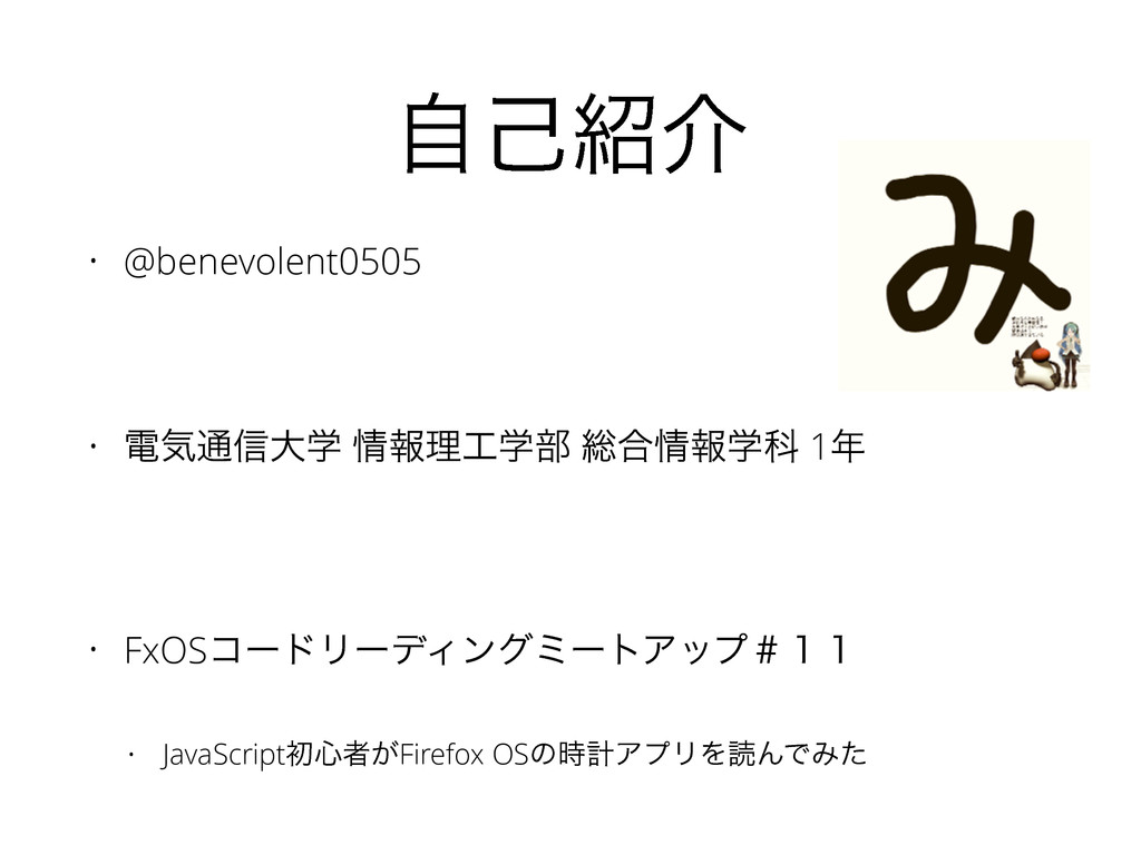 ࣗݾհ • @benevolent0505 ! • ిؾ௨৴େֶ ใཧֶ෦ ૯߹ใֶՊ...
