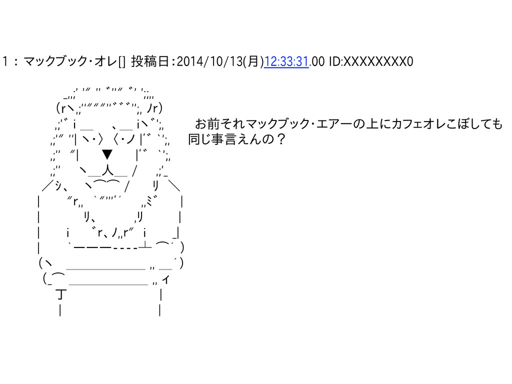 1 : マックブック・オレ[] 投稿日:2014/10/13(月)12:33:31.00 ID...