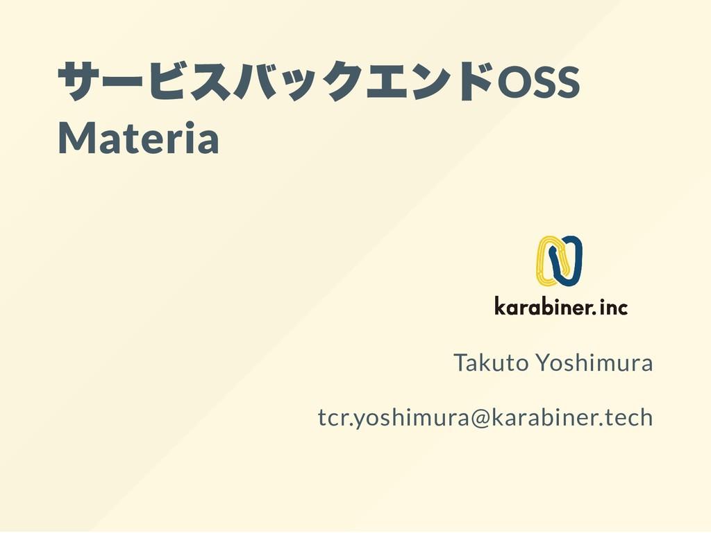サービスバックエンドOSS Materia Takuto Yoshimura tcr.yosh...
