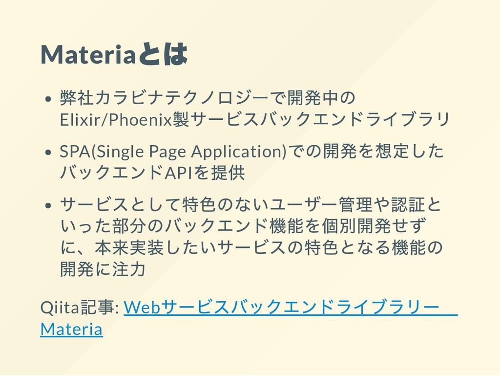 Materia とは 弊社カラビナテクノロジーで開発中の Elixir/Phoenix 製サー...