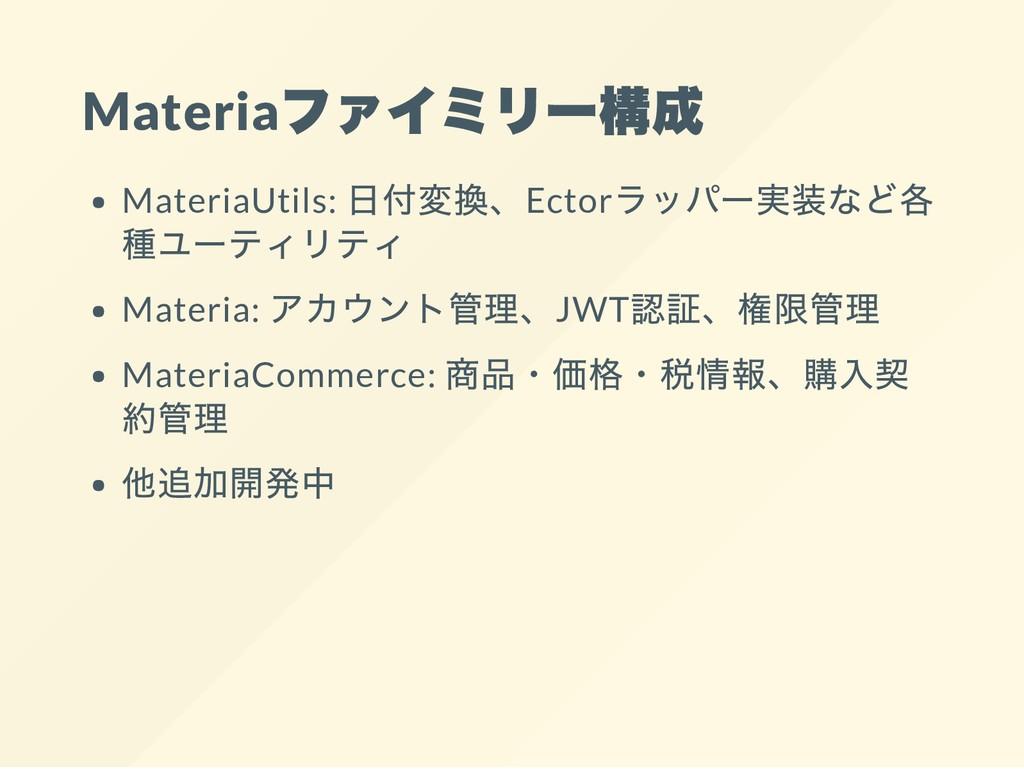 Materia ファイミリー構成 MateriaUtils: 日付変換、Ector ラッパー実...