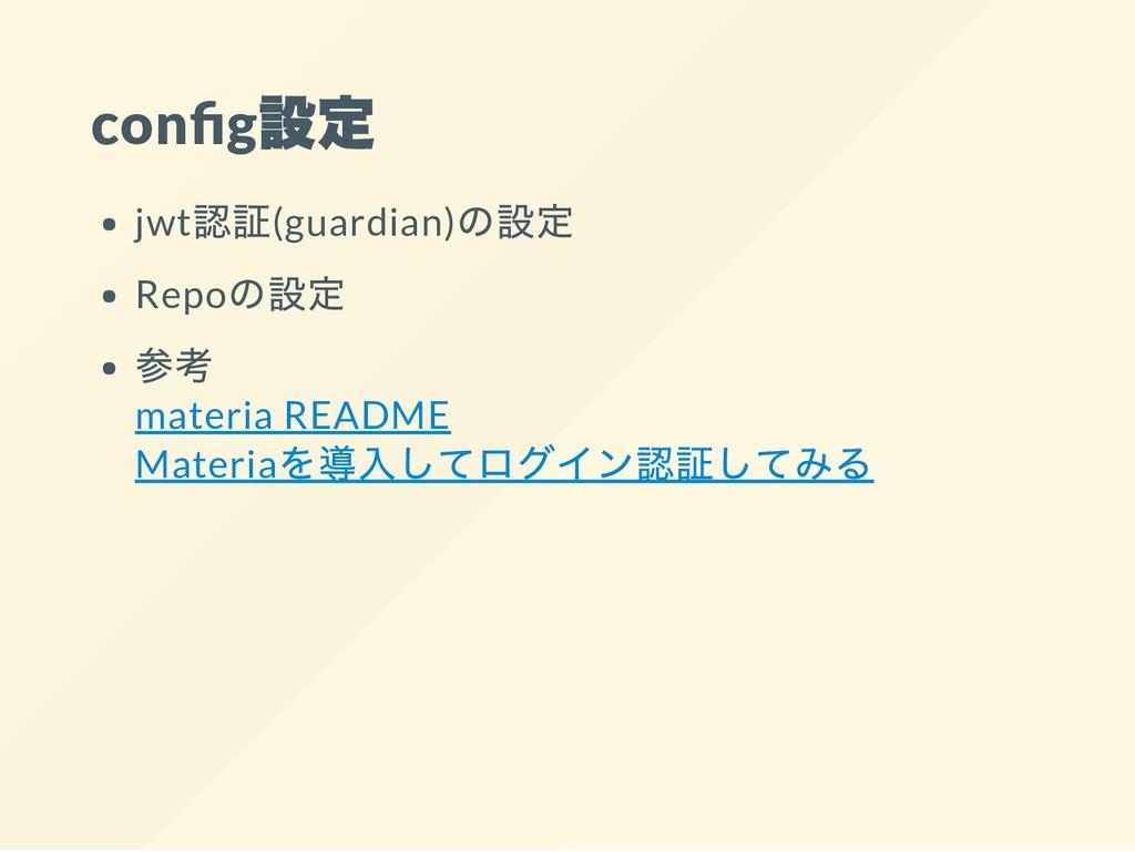 con g 設定 jwt 認証(guardian) の設定 Repo の設定 参考 mater...