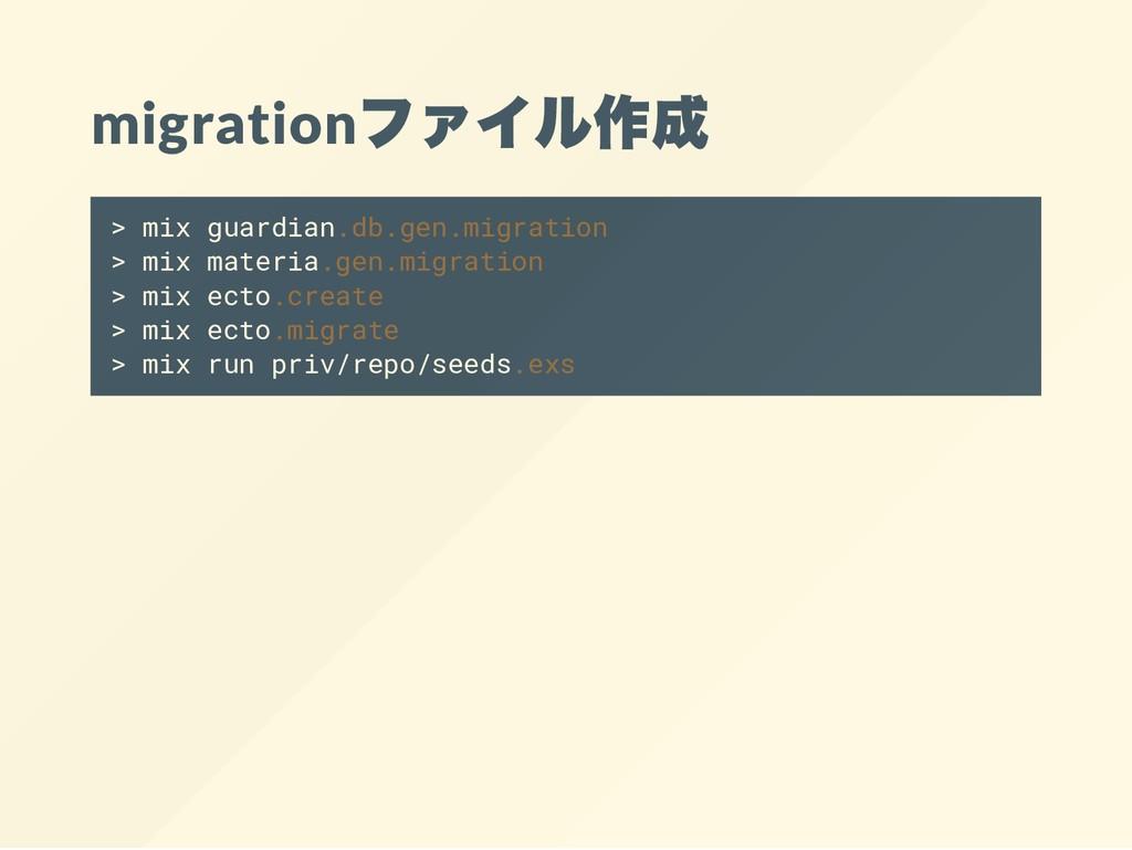 migration ファイル作成 > mix guardian.db.gen.migratio...