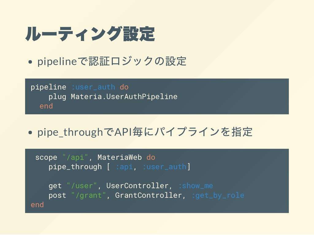 ルーティング設定 pipeline で認証ロジックの設定 pipeline :user_aut...
