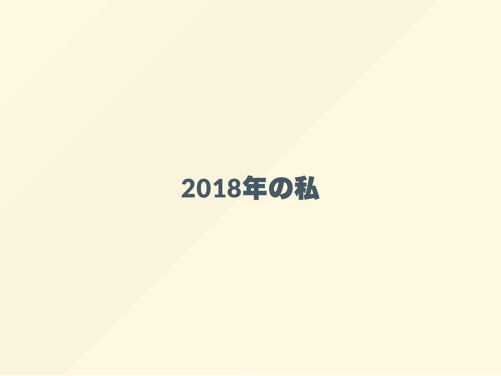 2018 年の私