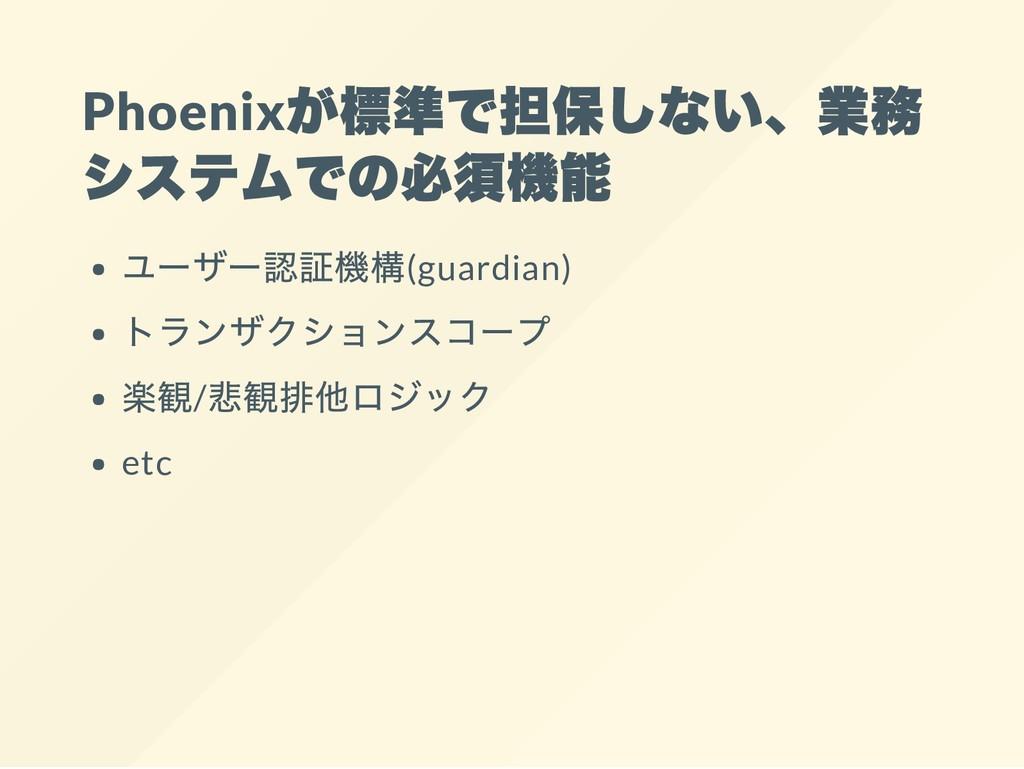 Phoenix が標準で担保しない、業務 システムでの必須機能 ユーザー認証機構(guardi...