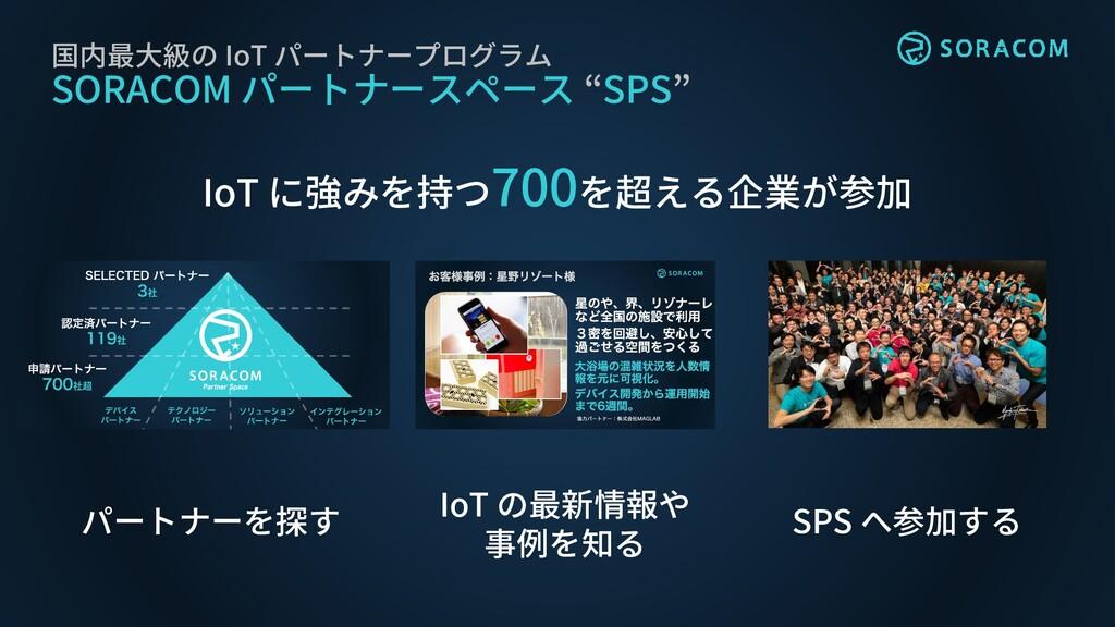 SPS へ参加する IoT の最新情報や 事例を知る パートナーを探す IoT に強みを持つ7...