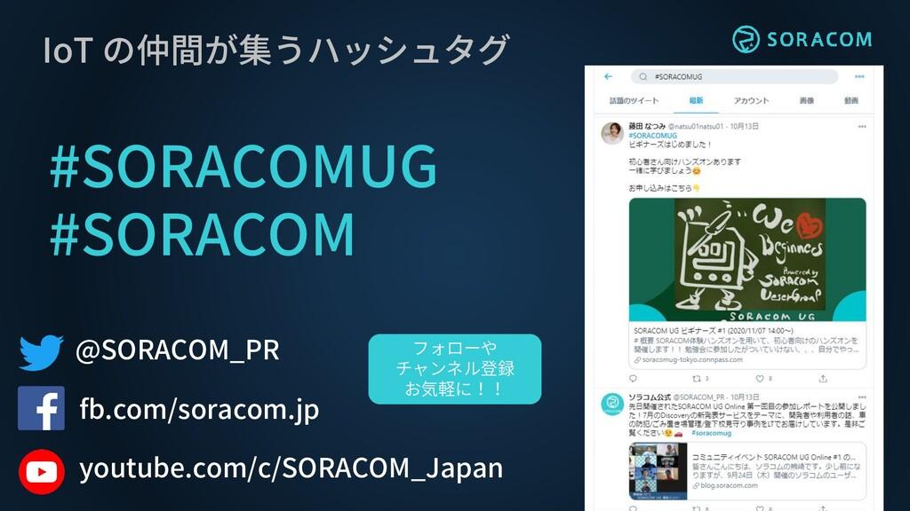 IoT の仲間が集うハッシュタグ @SORACOM_PR fb.com/soracom.jp ...