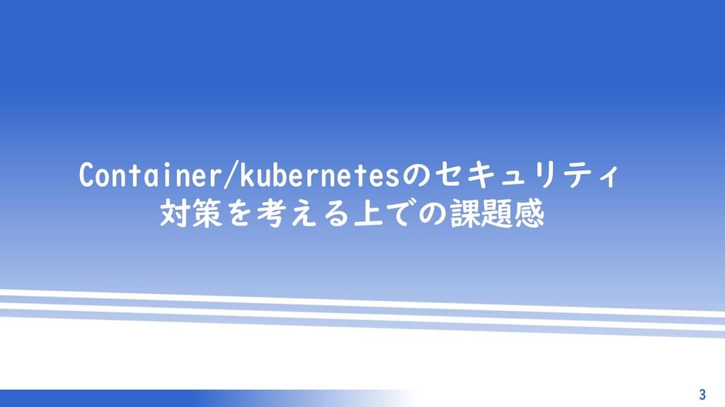 マスター タイトルの書式設定 Container/kubernetesのセキュリティ 対策を考...