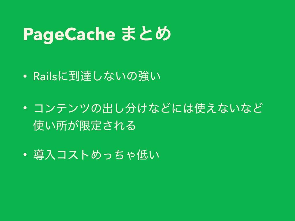PageCache ·ͱΊ • Railsʹ౸ୡ͠ͳ͍ͷڧ͍ • ίϯςϯπͷग़͚͠ͳͲʹ...