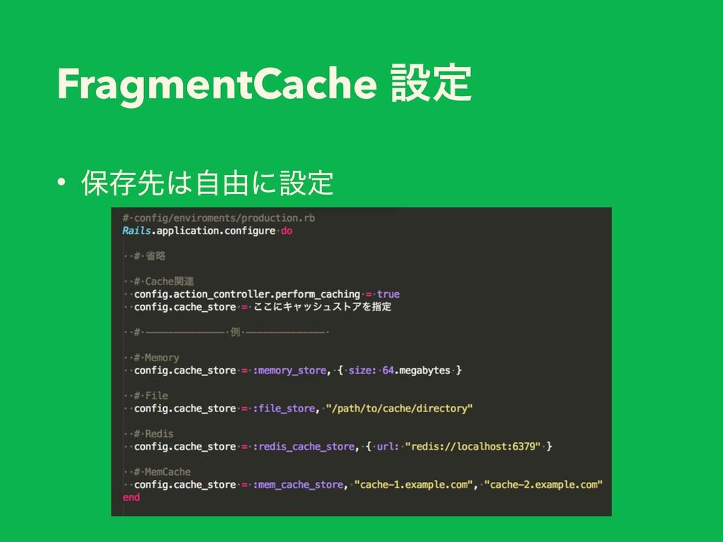 FragmentCache ઃఆ • อଘઌࣗ༝ʹઃఆ