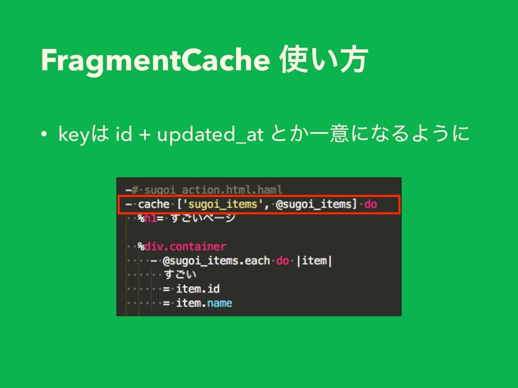 FragmentCache ͍ํ • key id + updated_at ͱ͔Ұҙʹͳ...