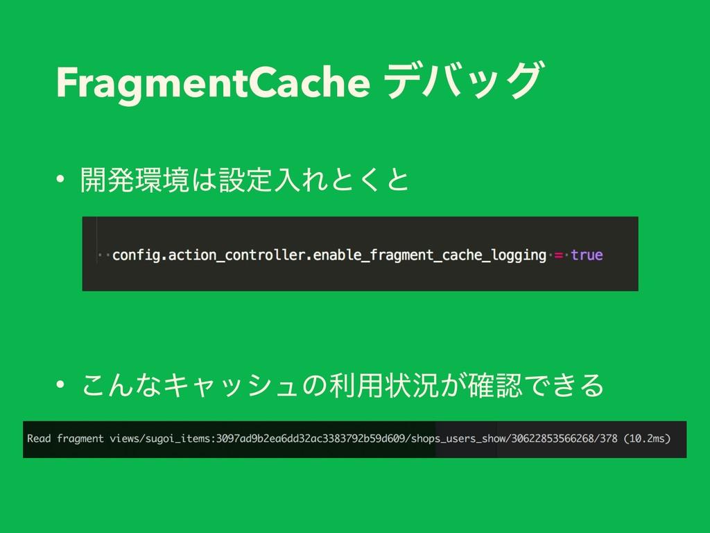 FragmentCache σόοά • ։ൃڥઃఆೖΕͱ͘ͱ • ͜ΜͳΩϟογϡͷར༻...