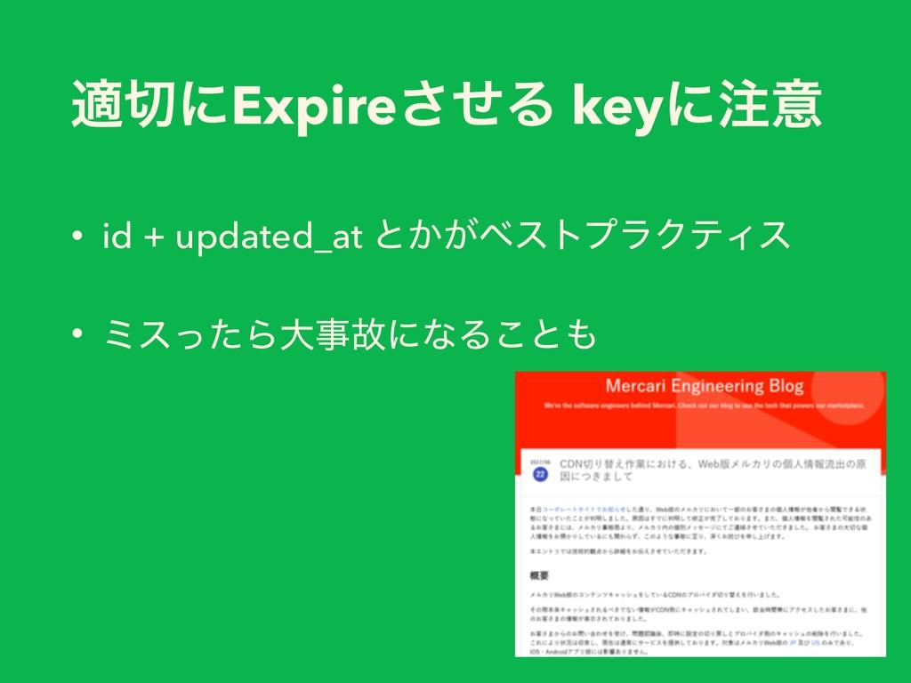 దʹExpireͤ͞Δ keyʹҙ • id + updated_at ͱ͔͕ϕετϓϥΫ...