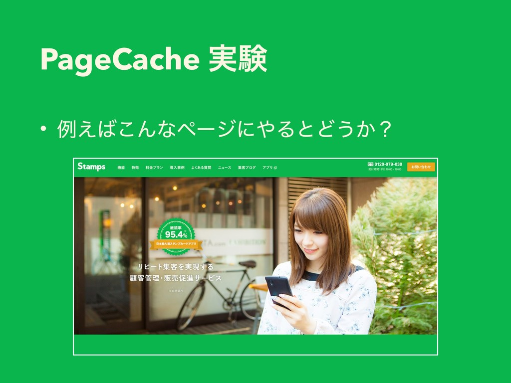 PageCache ࣮ݧ • ྫ͑͜ΜͳϖʔδʹΔͱͲ͏͔ʁ