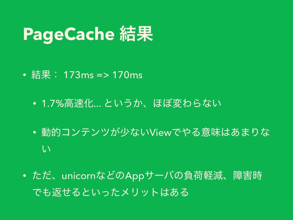 PageCache ݁Ռ • ݁Ռɿ 173ms => 170ms • 1.7%ߴԽ... ...