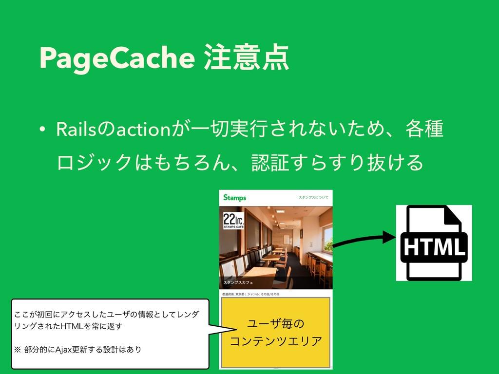 PageCache ҙ • Railsͷaction͕Ұ࣮ߦ͞Εͳ͍ͨΊɺ֤छ ϩδοΫ...