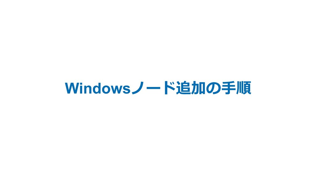 Windowsノード追加の⼿順
