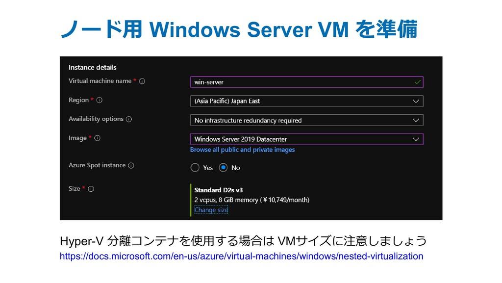 ノード⽤ Windows Server VM を準備 Hyper-V 分離コンテナを使⽤する場...