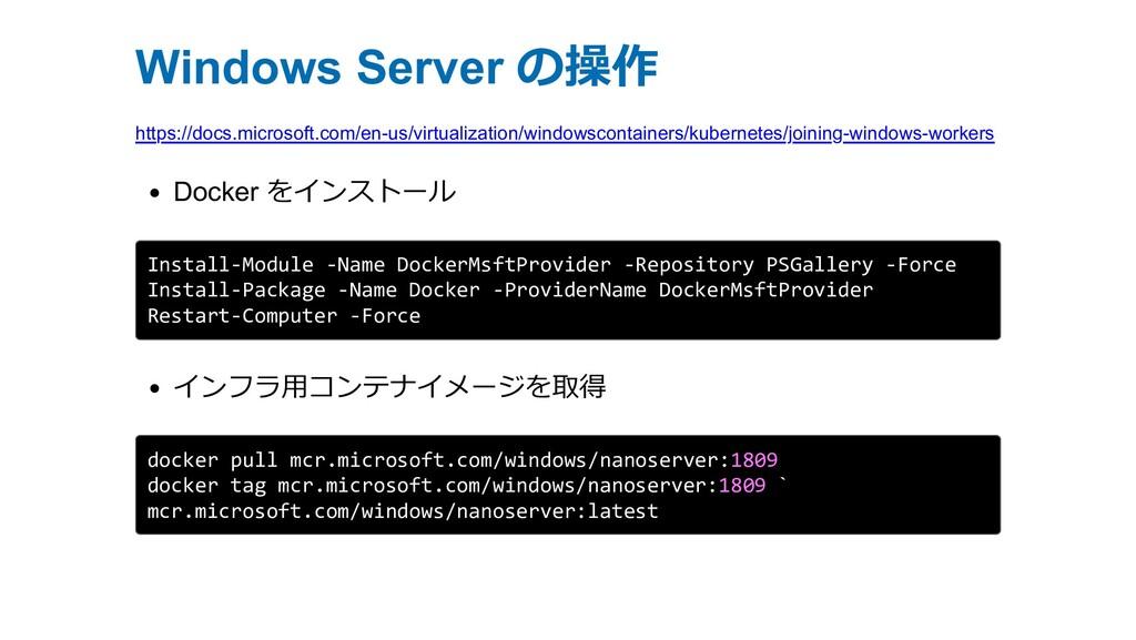 Windows Server の操作 https://docs.microsoft.com/e...