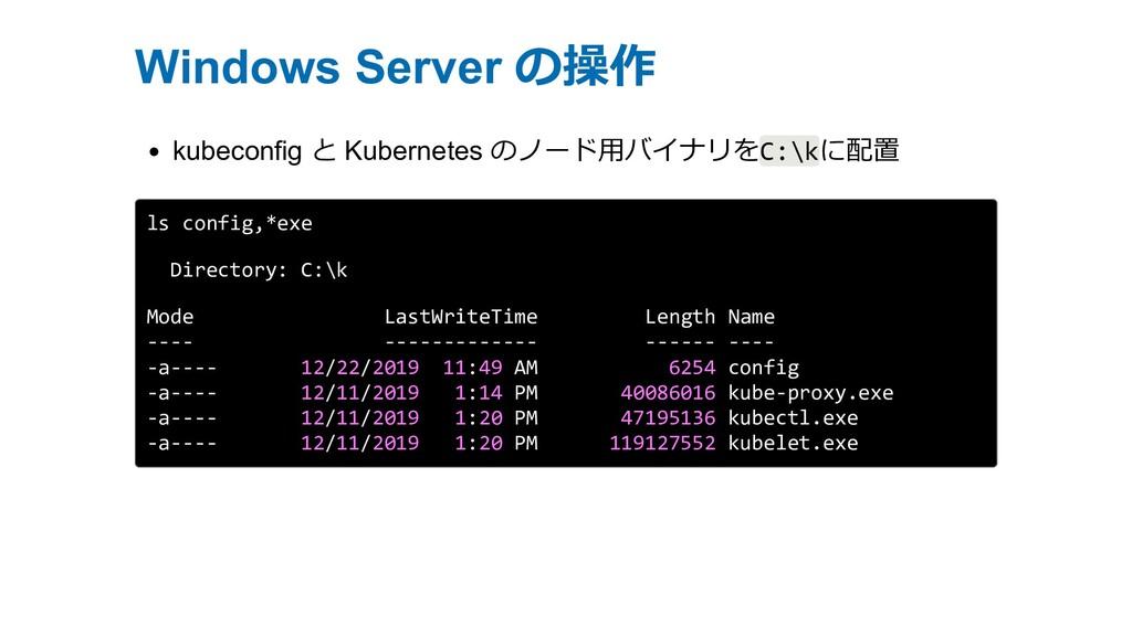 Windows Server の操作 kubeconfig と Kubernetes のノード...