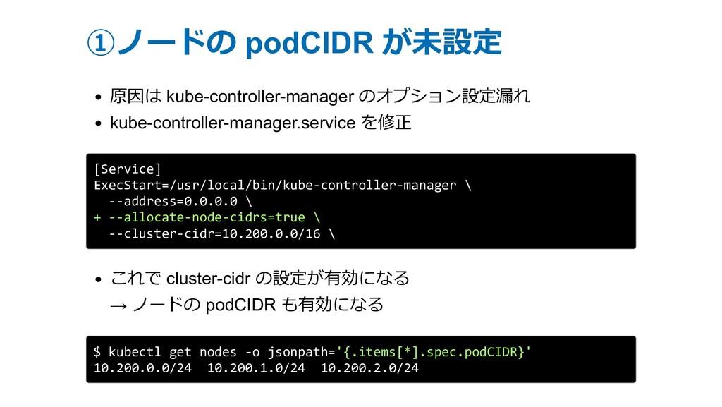 ①ノードの podCIDR が未設定 原因は kube-controller-manager ...