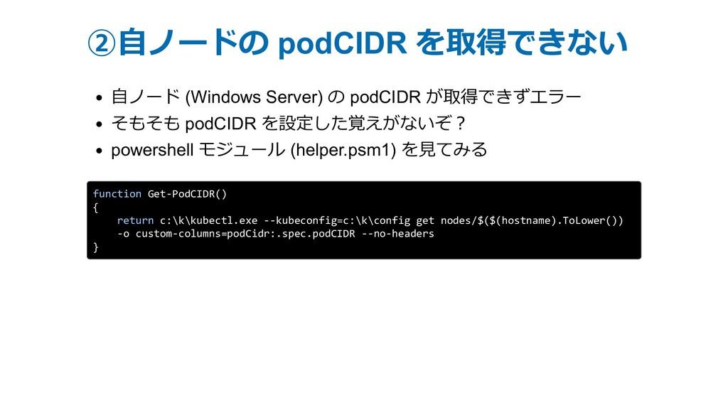 ②⾃ノードの podCIDR を取得できない ⾃ノード (Windows Server) の ...