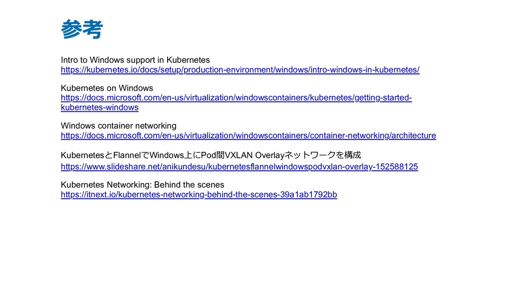 参考 Intro to Windows support in Kubernetes https...