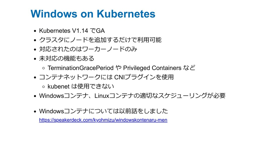 Windows on Kubernetes Kubernetes V1.14 でGA クラスタ...