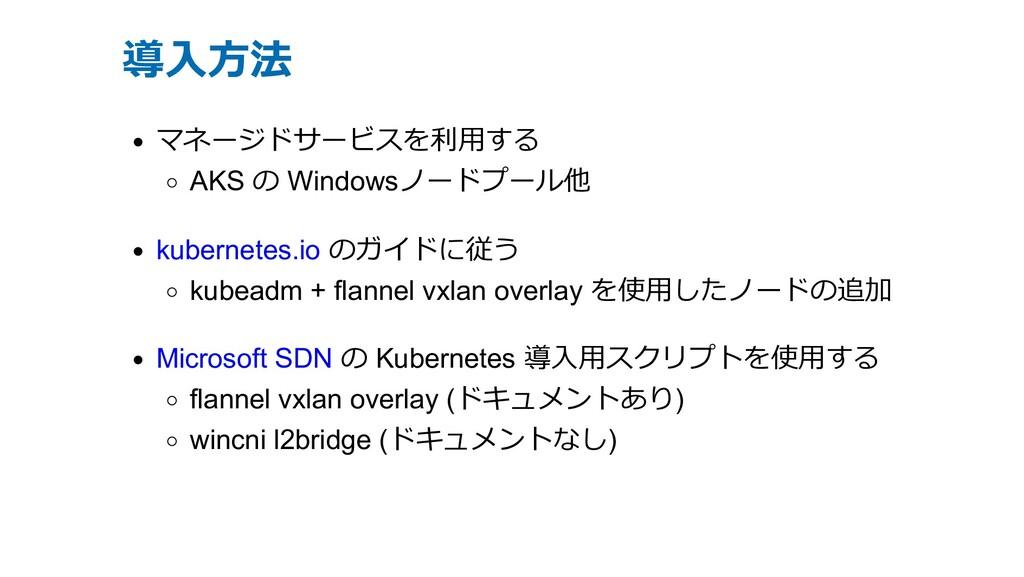 導⼊⽅法 マネージドサービスを利⽤する AKS の Windowsノードプール他 kubern...