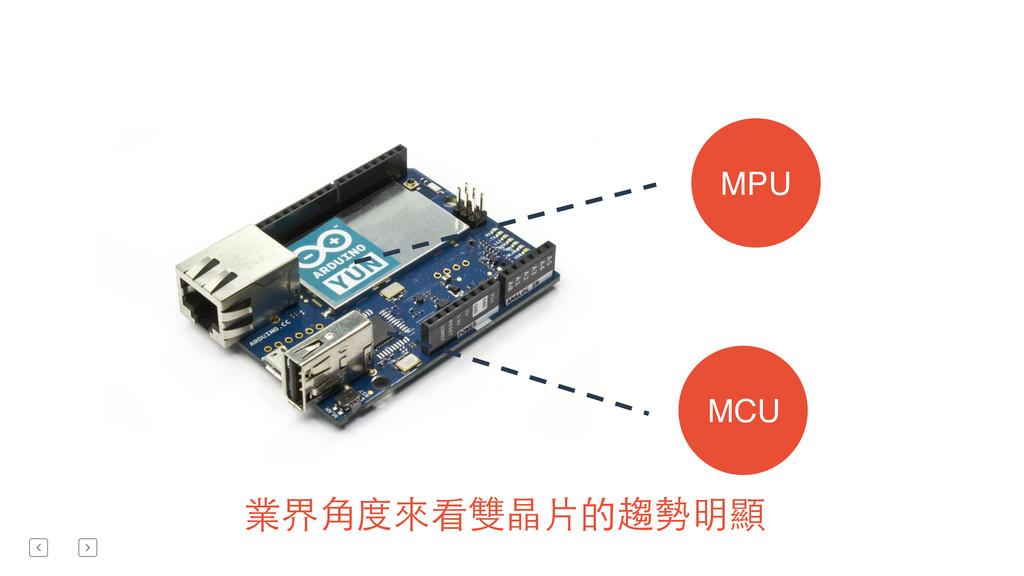 MPU MCU 業界⾓角度來看雙晶⽚片的趨勢明顯
