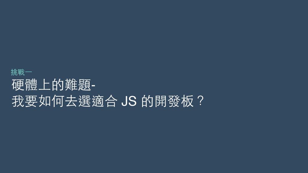 挑戰⼀一 硬體上的難題- 我要如何去選適合 JS 的開發板?
