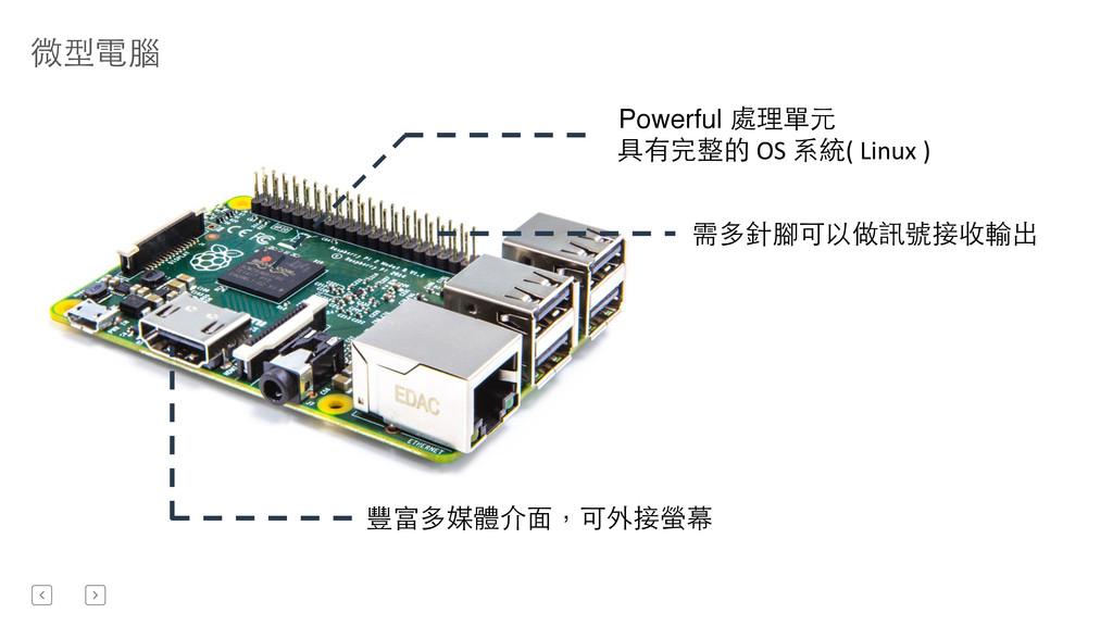 微型電腦 Powerful 處理單元 豐富多媒體介⾯面,可外接螢幕 具有完整的 OS...