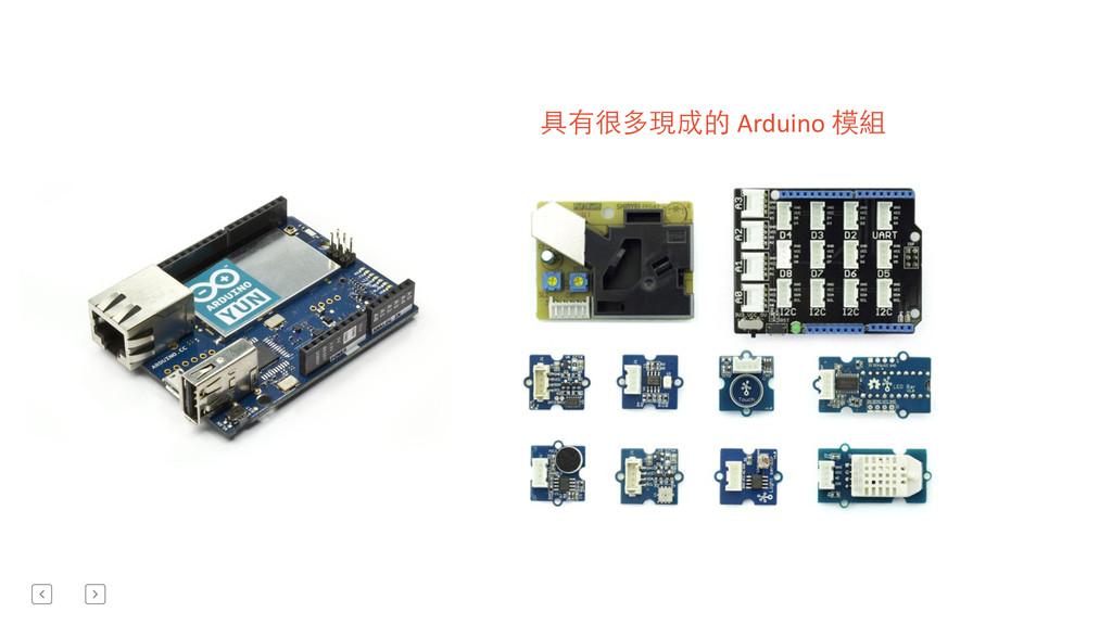 具有很多現成的 Arduino 模組