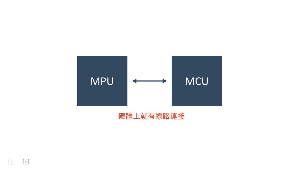 MPU MCU 硬體上就有線路連接