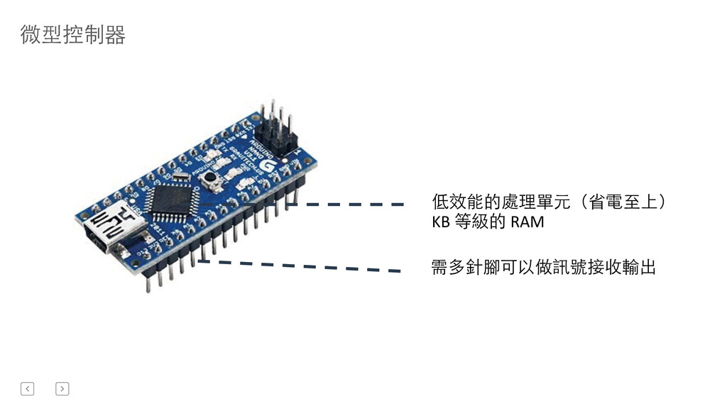 微型控制器 低效能的處理單元(省電⾄至上)  KB 等級的 RAM 需多針腳...
